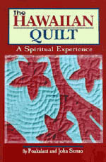 【BOOKS】The Hawaiian Quilt: A Spiritual Experience  by Poakalani and John Serrao/書籍・新聞雑誌/海外版/工芸・美術
