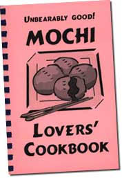 【BOOKS】Unbearably Good! Mochi Lovers Cookbook by Teresa DeVirgilio-Lam/書籍・新聞雑誌/海外版/調理・料理