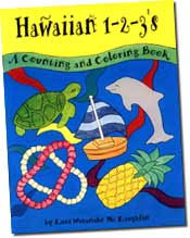 【BOOKS】Hawaiian 1-2-3 s A Counting and Coloring Book by Lori Watanabe McLaughlin/書籍・新聞雑誌/海外版/絵本・色彩