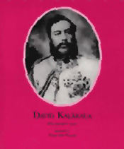 【BOOKS】David Kalakaua by Ruby Lowe illustrated by Robin Y. Racoma/書籍・新聞雑誌/海外版/歴史・伝説