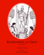 【BOOKS】Kamehameha the Great (revised edition) By Julie Stewart Williams Illustrated by Robin Yoko/書籍・新聞雑誌/海外版/歴史・伝説