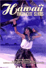 【DVD】Hawaii - Magnificent Islands Voted Best Video by Hawaii Visitors Bureau/音楽・楽器・映像/ビデオ・DVD/ドキュメンタリー